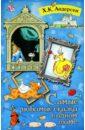 Андерсен Ганс Христиан Самые любимые сказки в одном томе ганс христиан андерсен сказки ил с о сёренсена