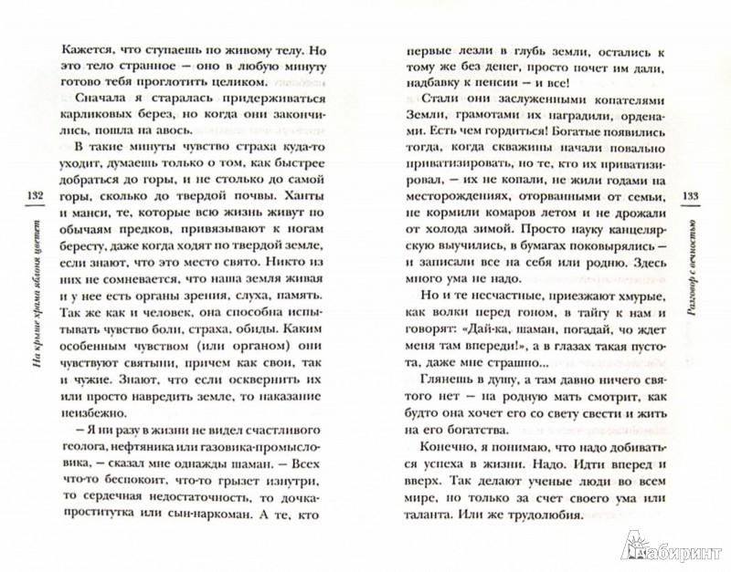 Иллюстрация 1 из 5 для На крыше храма яблоня цветет - Ольга Иженякова | Лабиринт - книги. Источник: Лабиринт