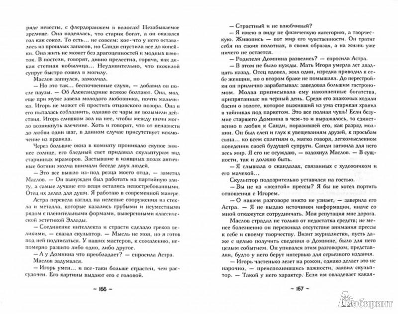 Иллюстрация 1 из 9 для Последняя трапеза блудницы - Наталья Солнцева | Лабиринт - книги. Источник: Лабиринт
