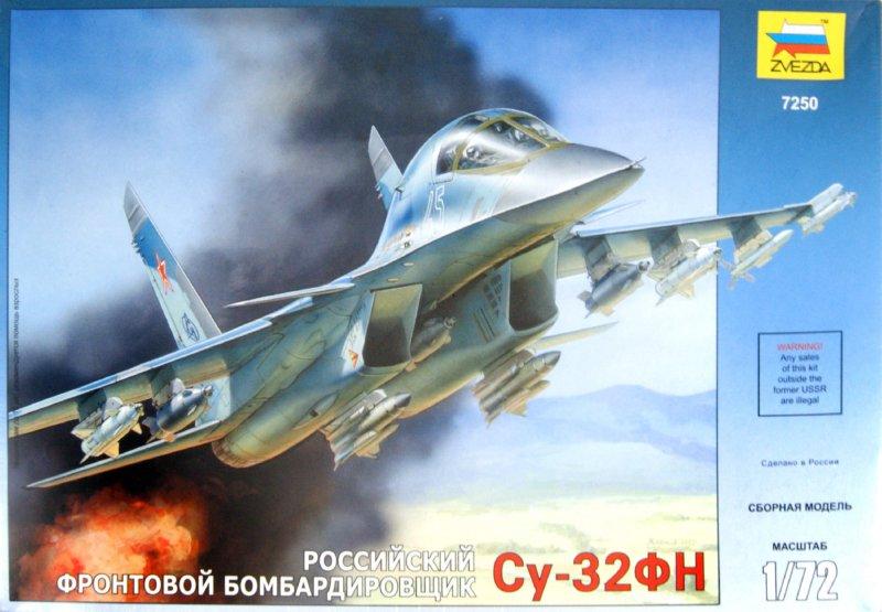 Иллюстрация 1 из 6 для Российский фронтовой бомбардировщик Су-32ФН (7250) | Лабиринт - игрушки. Источник: Лабиринт