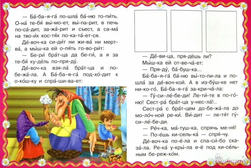 Иллюстрация 1 из 8 для Гуси-лебеди - Валентина Дмитриева | Лабиринт - книги. Источник: Лабиринт