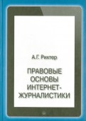 Правовые основы интернет-журналистики. Учебник