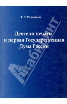 Деятели печати и первая Государственная Дума России
