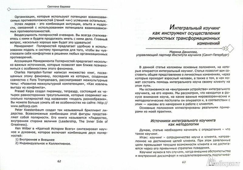 Иллюстрация 1 из 16 для Управление изменениями: человеческий фактор. Сборник статей ведущих российских экспертов | Лабиринт - книги. Источник: Лабиринт