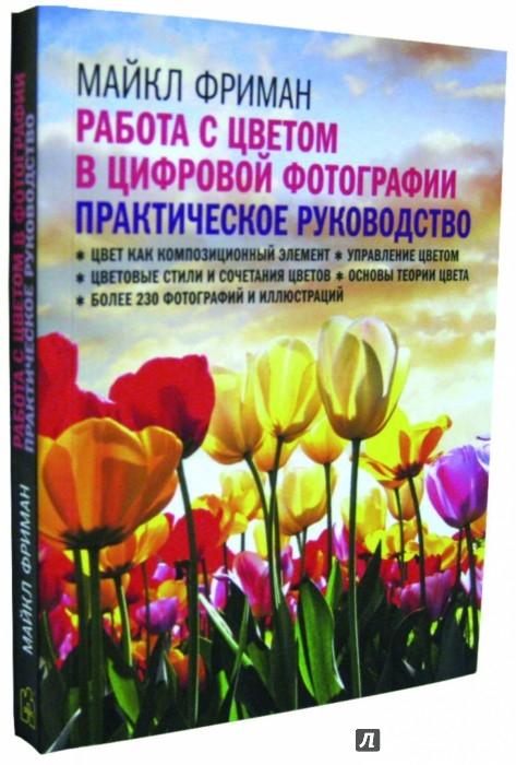 Иллюстрация 1 из 16 для Работа с цветом в цифровой фотографии. Практическое руководство - Майкл Фриман | Лабиринт - книги. Источник: Лабиринт