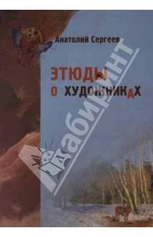 Этюды о художниках: Мой милый Левитан. Васнецов глазами скоморохов