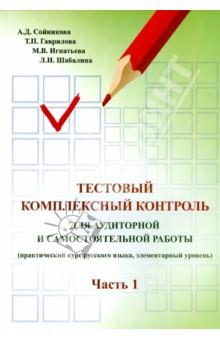 Русский язык. Тестовый комплексный контроль для аудиторной и самостоятельной работы. Часть 1