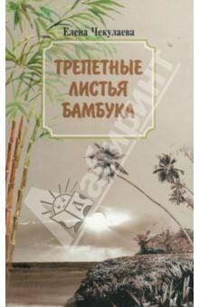Трепетные листья бамбука