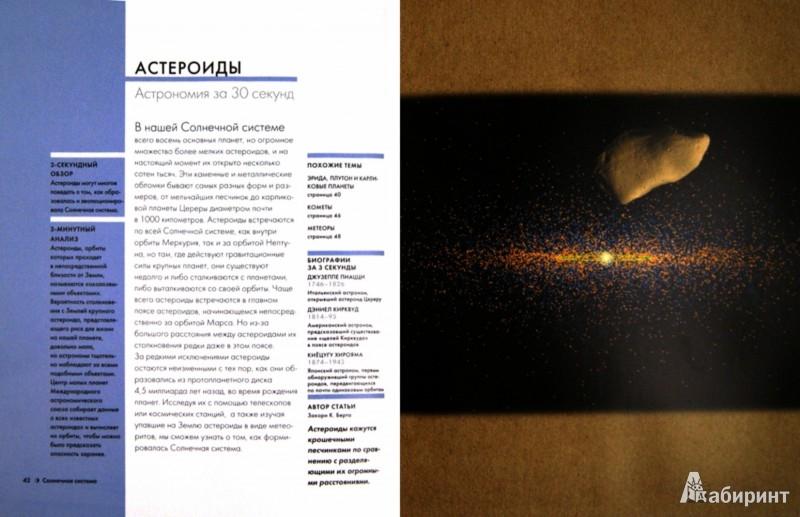 Иллюстрация 1 из 10 для Астрономия - Фрессен, Бэскилл, Берта, Кроуфорд, Фабиан, Мердин | Лабиринт - книги. Источник: Лабиринт