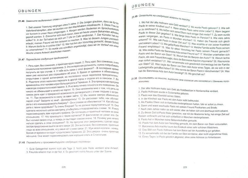 Решебник для книги немецкого языка камянова
