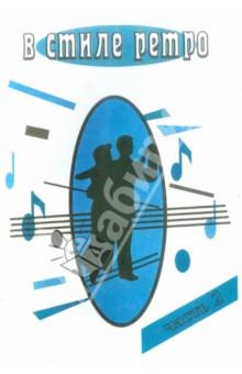В стиле Ретро. Для голоса в сопровождении фортепиано (баян, гитара). В 2 частях. Часть 2 русский шлягер песни для голоса в сопровождении фортепиано гитары выпуск 16