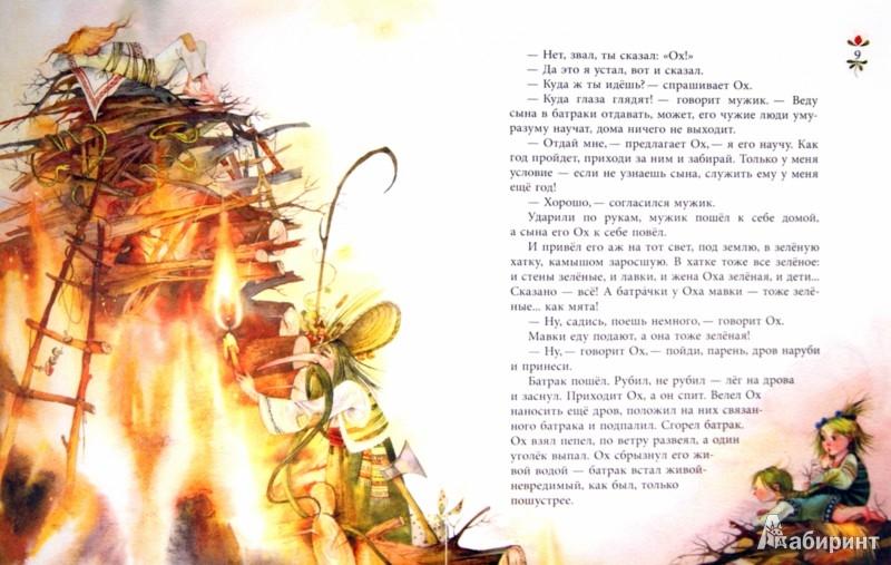 Иллюстрация 1 из 29 для Ох | Лабиринт - книги. Источник: Лабиринт