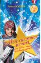 Моя снежная мечта, или Как стать победительницей, Волков Роман Валерьевич