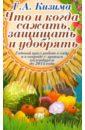 Кизима Галина Александровна Что и когда сажать, защищать удобрять. Годовой цикл работ с лунным календарем до 2015 года