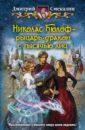 Николас Бюлоф— рыцарь-дракон с тысячью лиц, Смекалин Дмитрий Олегович