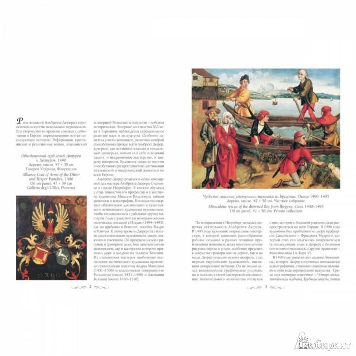 Иллюстрация 1 из 18 для Дюрер Альбрехт - Юрий Астахов | Лабиринт - книги. Источник: Лабиринт
