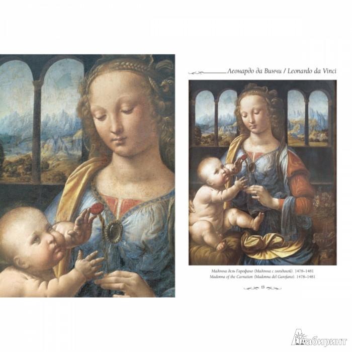 Иллюстрация 1 из 10 для Леонардо да Винчи - Ю. Астахов | Лабиринт - книги. Источник: Лабиринт