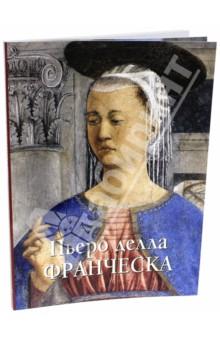 Пьеро делла Франческа ю колпинский образ человека в искусстве возрождения