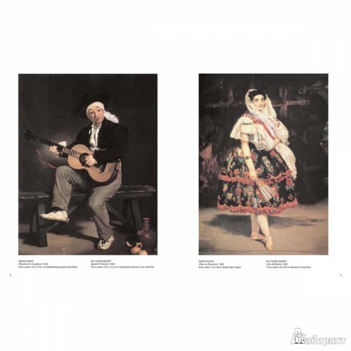 Иллюстрация 1 из 27 для Шедевры импрессионизма - Вера Калмыкова | Лабиринт - книги. Источник: Лабиринт