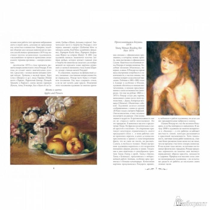 Иллюстрация 1 из 10 для Шедевры Ренуара   Лабиринт - книги. Источник: Лабиринт