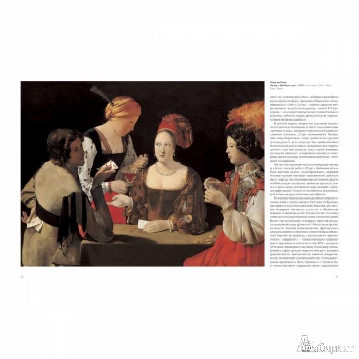 Иллюстрация 1 из 24 для Шедевры французской живописи - А. Голованова | Лабиринт - книги. Источник: Лабиринт