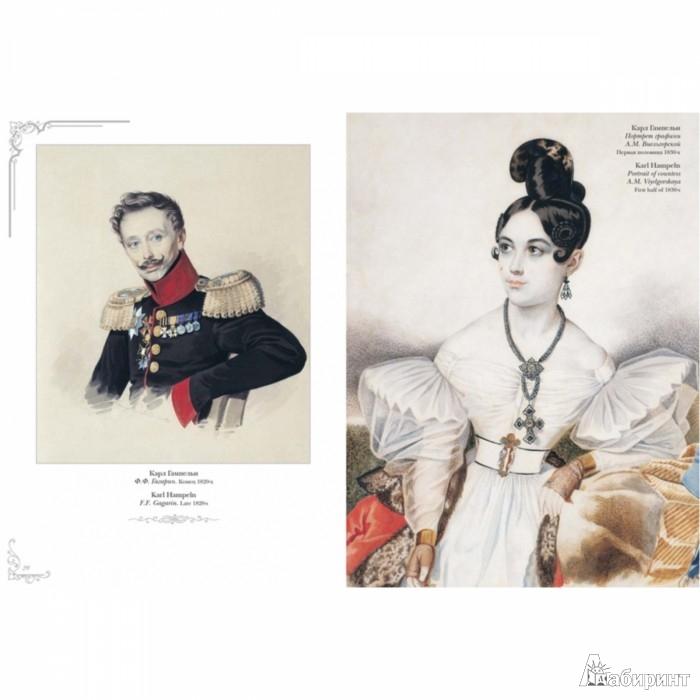 Иллюстрация 1 из 10 для Акварельный портрет - Елена Милюгина | Лабиринт - книги. Источник: Лабиринт