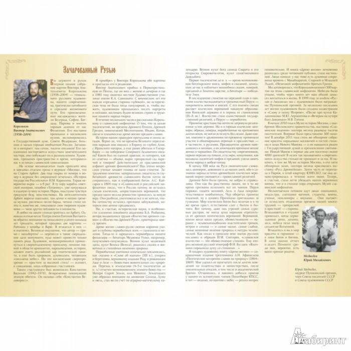 Иллюстрация 1 из 14 для Зачарованный Русью. Виктор Корольков | Лабиринт - книги. Источник: Лабиринт