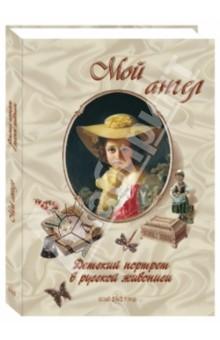 Мой ангел. Детский портрет в русской живописи фиксатор двери мир детства мишка