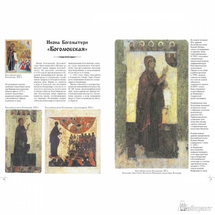 Иллюстрация 1 из 10 для Чудотворные образы Богоматери   Лабиринт - книги. Источник: Лабиринт