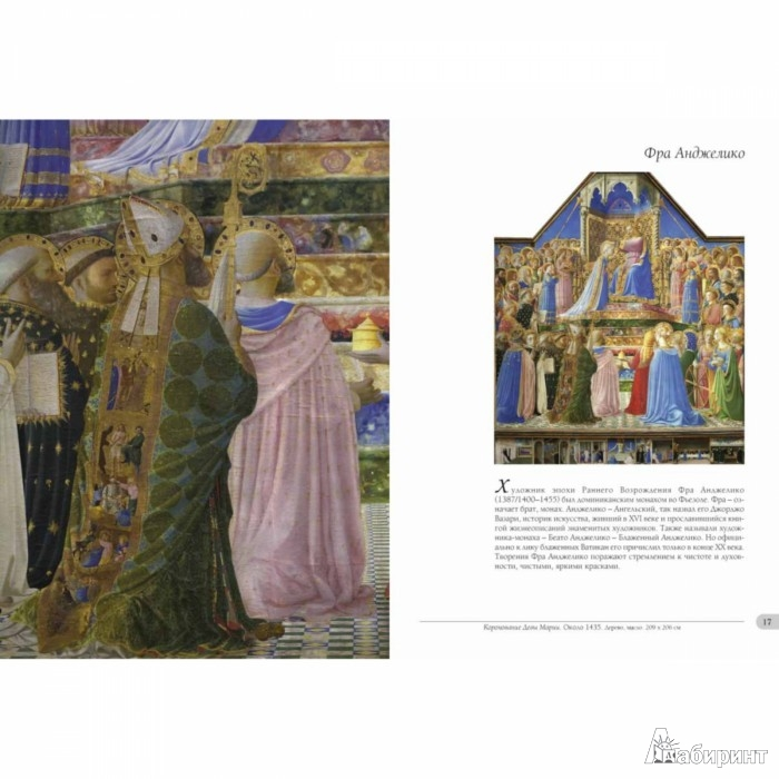 Иллюстрация 1 из 10 для Лувр, Париж - Елена Матвеева   Лабиринт - книги. Источник: Лабиринт