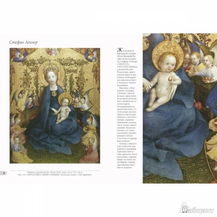 Иллюстрация 1 из 25 для Музей Вальраф-Рихарц, Кёльн - Наталья Васильева | Лабиринт - книги. Источник: Лабиринт