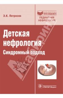 Детская нефрология. Синдромный подход
