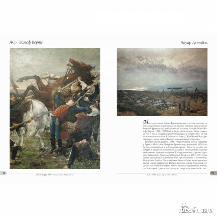 Иллюстрация 1 из 10 для Музей Орсе, Париж - Андрей Романовский | Лабиринт - книги. Источник: Лабиринт