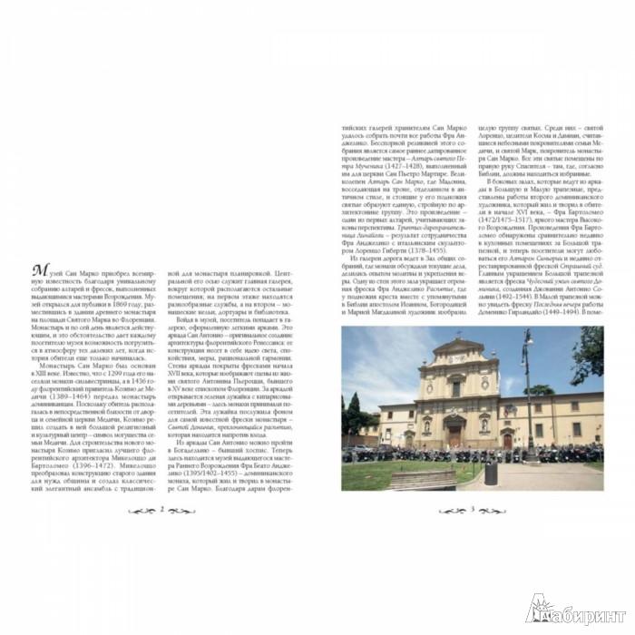 Иллюстрация 1 из 10 для Сан Марко, Флоренция - Елена Милюгина | Лабиринт - книги. Источник: Лабиринт