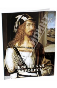Германская живопись. XV - XVI мастер чиф
