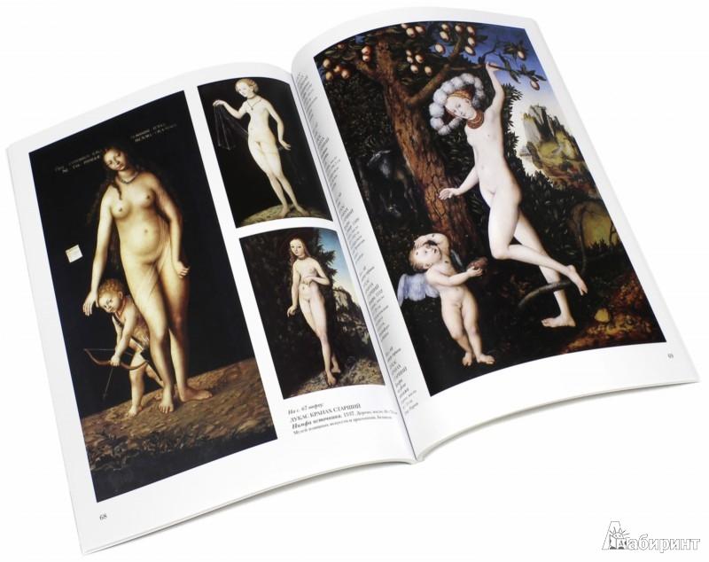 Иллюстрация 1 из 2 для Германская живопись. XV - XVI - Елена Матвеева | Лабиринт - книги. Источник: Лабиринт
