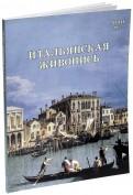 Итальянская живопись. XVIII