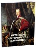 Немецко-австрийская живопись. XVIII-XIX