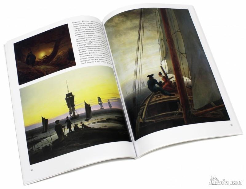 Иллюстрация 1 из 5 для Немецко-австрийская живопись. XVIII-XIX - Калмыкова, Темкин | Лабиринт - книги. Источник: Лабиринт