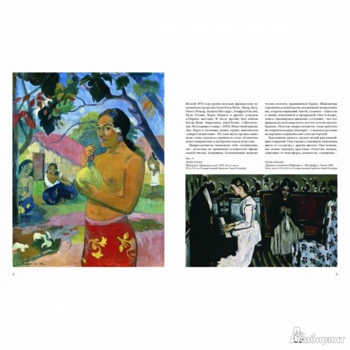 Иллюстрация 1 из 10 для Постимпрессионизм - Елена Зорина | Лабиринт - книги. Источник: Лабиринт