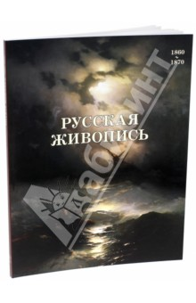 Русская живопись. 1860-1870 л г матвеева точка ру и 6 б