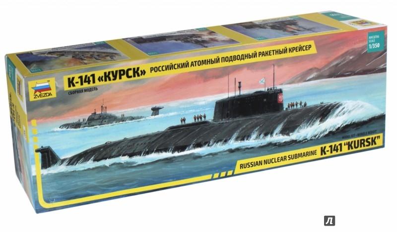 """Иллюстрация 1 из 5 для Сборная модель """"Российский атомный подводный ракетный крейсер К-141 """"Курск"""", 1/350 (9007)   Лабиринт - игрушки. Источник: Лабиринт"""