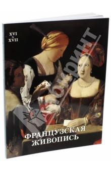Французская живопись. XVI-XVII