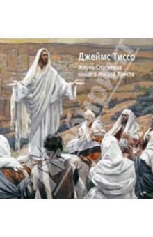 Жизнь Спасителя нашего Иисуса азбука подмены