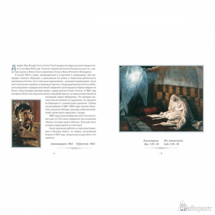 Иллюстрация 1 из 10 для Жизнь Спасителя нашего Иисуса - Джеймс Тиссо | Лабиринт - книги. Источник: Лабиринт