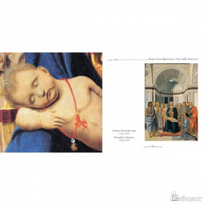 Иллюстрация 1 из 10 для Пьеро делла Франческа - Елена Милюгина   Лабиринт - книги. Источник: Лабиринт