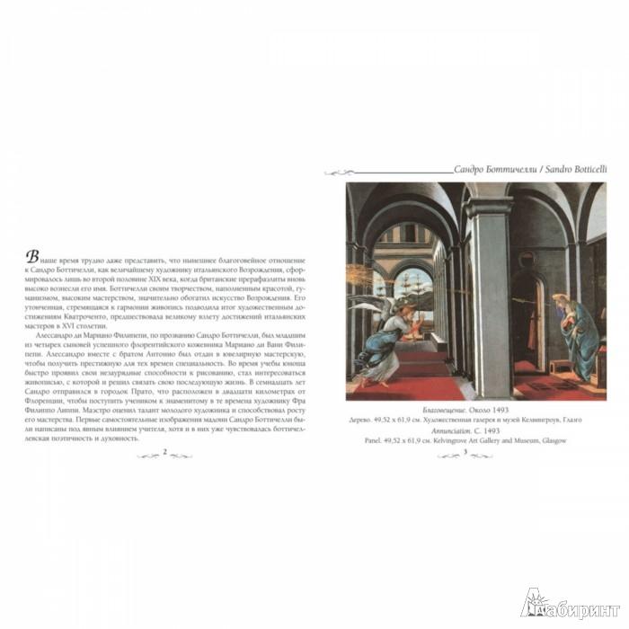 Иллюстрация 1 из 10 для Сандро Боттичелли - Андрей Астахов | Лабиринт - книги. Источник: Лабиринт