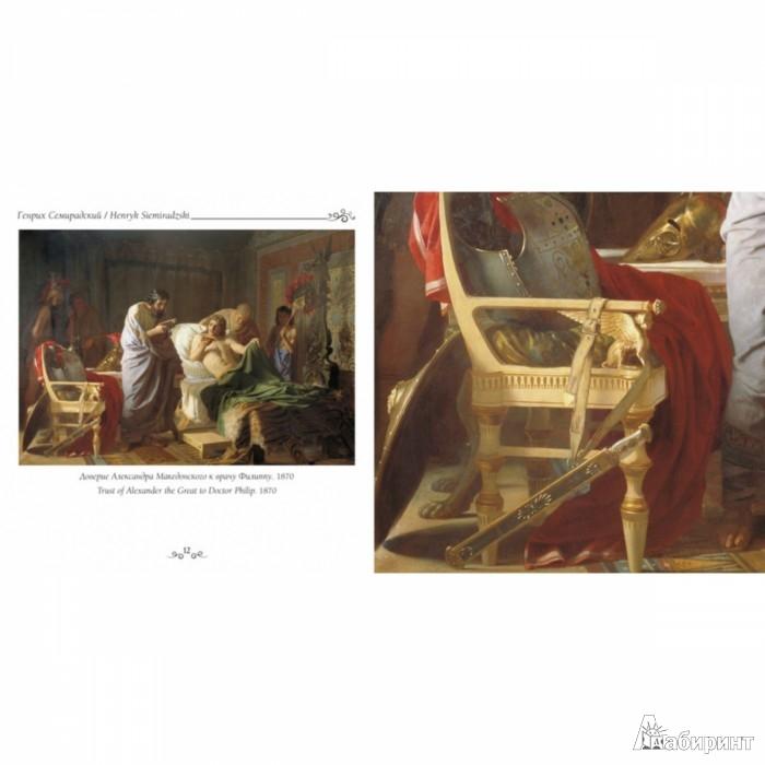 Иллюстрация 1 из 10 для Генрих Семирадский - Елена Зорина | Лабиринт - книги. Источник: Лабиринт