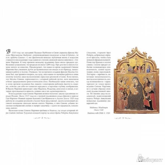 Иллюстрация 1 из 10 для Симоне Мартини - Юрий Астахов | Лабиринт - книги. Источник: Лабиринт