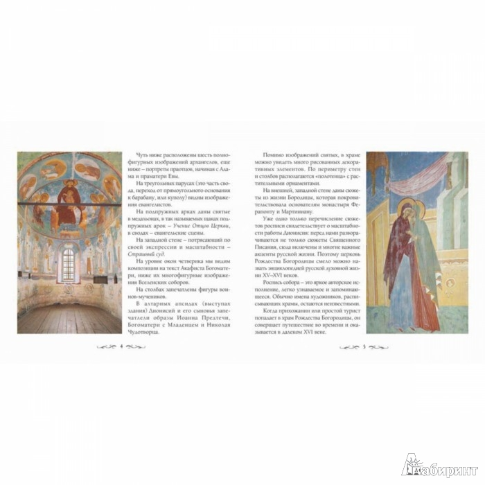 Иллюстрация 1 из 10 для Фрески Дионисия в Ферапонтовом монастыре - Виктор Калашников | Лабиринт - книги. Источник: Лабиринт